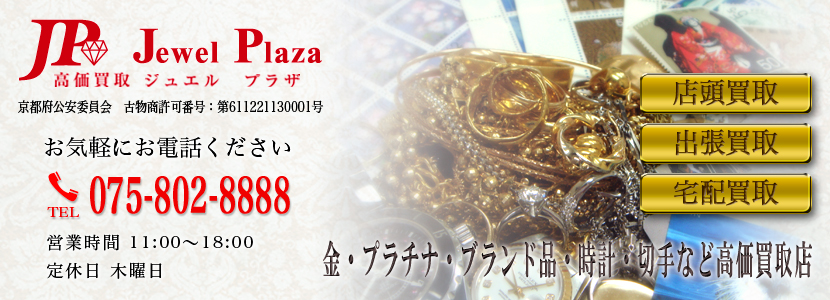 金・プラチナ・ブランド品など高価買取店「ジュエルプラザ」